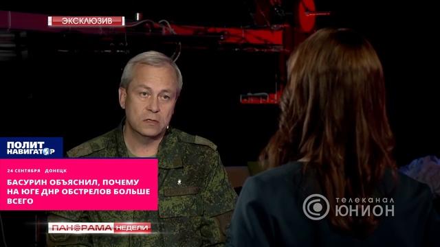 Басурин объяснил, почему на юге ДНР обстрелов больше всего