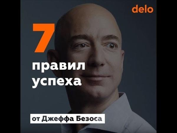 7 правил успеха от Джеффа Безоса