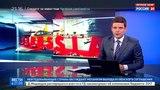 Новости на «Россия 24»  •  Появилось видео первого полета новейшего вертолета Ка-62