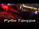 Танура шоу  +375299988117