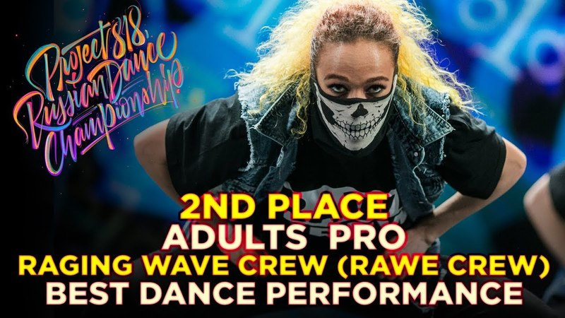 RAGING WAVE CREW, 2ND PLACE | PERFORMANCE ADULTS PRO ★ RDC18 ★ Project818 Dance Championship ★