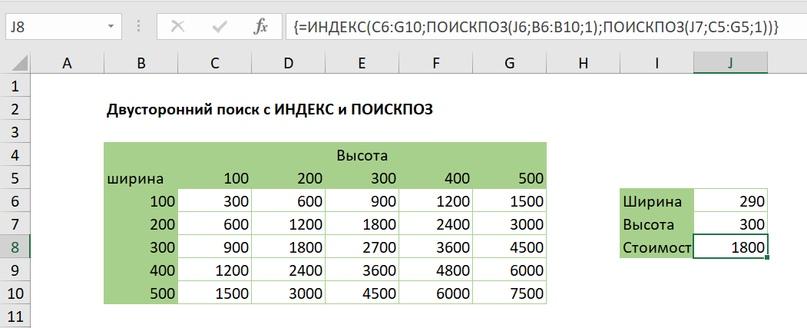 Двусторонний поиск с ИНДЕКС и ПОИСКПОЗ