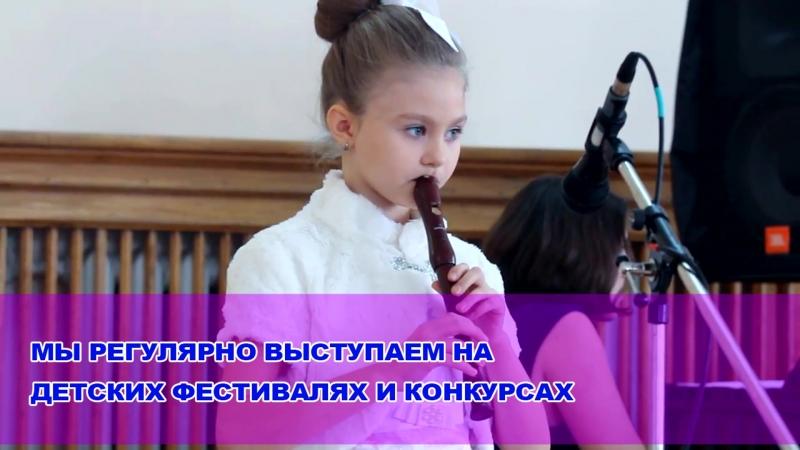Обучение игре на флейте и блокфлейте