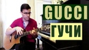 Gucci (Гучи)Тимати и Егор Крид - КАВЕР на гитаре Lil Pump (Gucci gang) fingerstyle guitar cover 2018