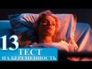 Тест на беременность 13 серия