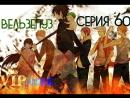 Вельзепуз  Вельзевул  Beelzebub - серия 60