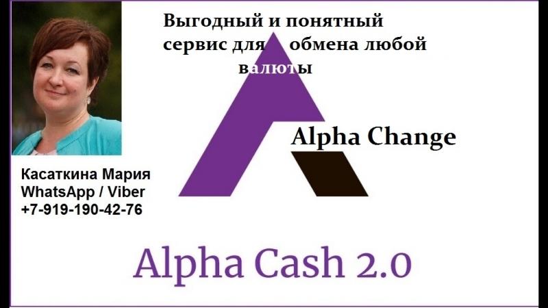 Alpha Change - самый удобный и выгодный криптовалютный обменник