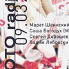 Электроэклектика: OTO Radio | Типография