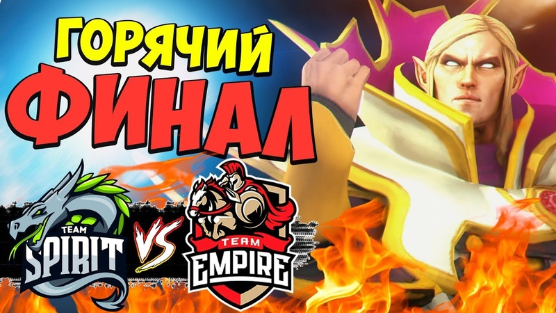 🔴ГОРЯЧИЙ СНГ ФИНАЛ | EMPIRE vs Team Spirit CryptØmasters