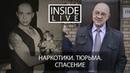 Inside Live Михаил Сенкевич Наркотики Тюрьма Спасение