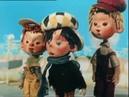 Приключения Незнайки и его друзей. Возвращение (1973) Кукольный мультфильм | Золотая коллекция