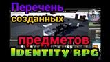IDENTITY RPG online,mmo,прохождение, Town Square, Трейлер Перечень созданных предметов x 1.