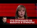 Элла Памфилова. Большое интервью. Вечер с Владимиром Соловьевым от 19.09.18