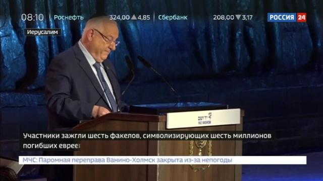 Новости на Россия 24 • День скорби: Израиль вспоминает жертв Холокоста