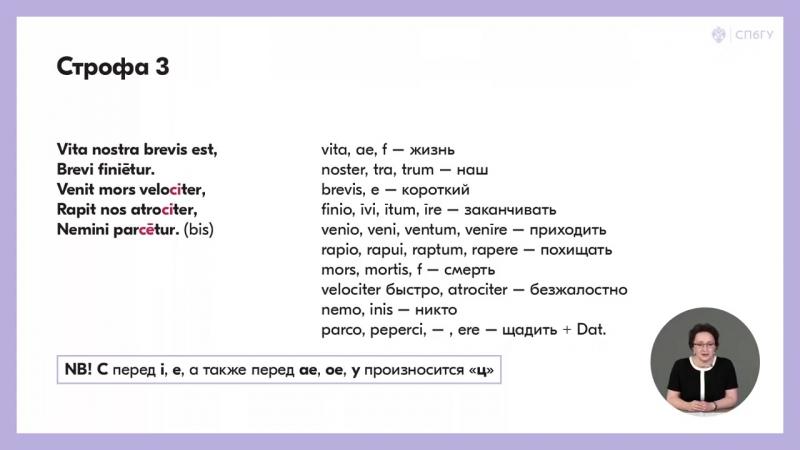 9.4. Студенческий гимн «Gaudeāmus». Латинский язык.