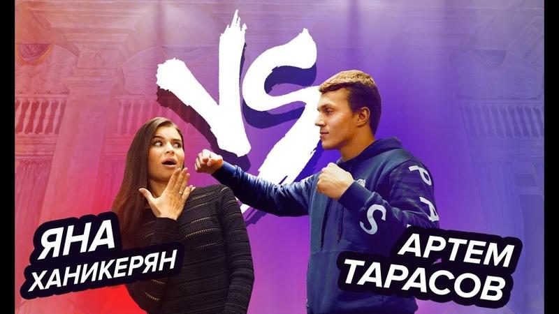 89 - Артём Тарасов VS Яна Ханикерян - Спина к Спине / Базинян ШОУ - FIGHTPRO
