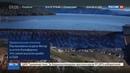 Новости на Россия 24 Разрушение плотины в Калифорнии бреши заделывают с помощью камней