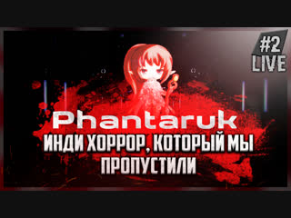 Инди хоррор, который вы могли пропустить! ● Phantaruk #2