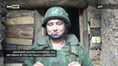 Военнослужащий НМ ДНР Тимоха: ополчение ДНР переросло в полноценную армию