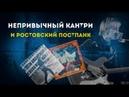психодел кантри и ростовский пост панк