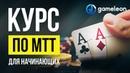 Турнирный покер обучение Курс по МТТ покер Как играть МТТ на микролимитах Урок №1