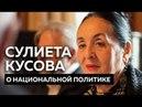 Выступление Сулиеты Кусовой на круглом столе 21 05 18
