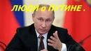 Агитация за Путина ... Смотреть ВСЕМ !...