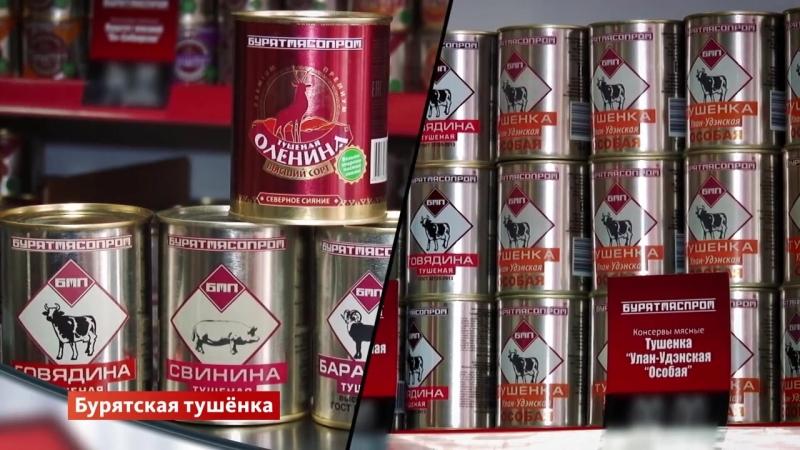 Бурятская тушенка - Спецпроект - Телеканал Страна