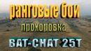 РАНГОВЫЕ БОИ!! На Прохоровке, На Bat.-Chatillon 25 t