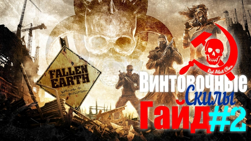 Fallen Earth - Rifle Skills   Винтовочные Скилы ( Гайд №2 )