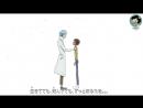 Рик и Морти аниме