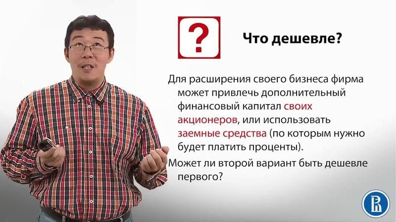 4.4 Издержки фирмы глазами экономиста — Игорь Ким