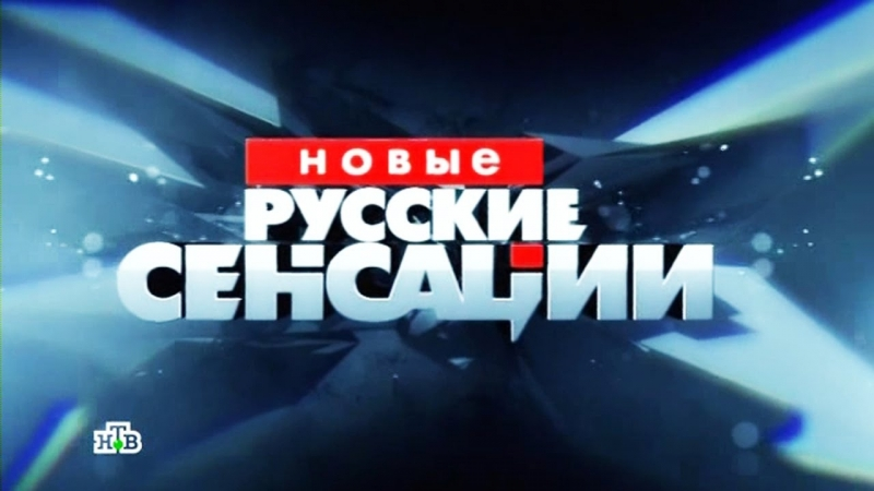 Новые русские сенсации - Тайный покровитель Саакашвили / 18.02.2018