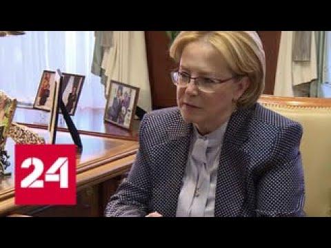 Матвиенко предложила главе Минздрава рассмотреть вопрос о типовых проектах медучреждений Россия 24