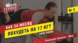 ПУТЬ ГЕРОЕВ Серия 2 Сила Воли. Как за месяц похудеть на 17 кг