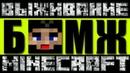 Бомж Лего Майнкрафт Брик Хеадс Лего Самоделка выживание Бомжа в Майнкрафте