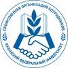 Профсоюзная организация работников КФУ