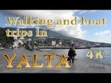 Walking and boat trips in Yalta Прогулки по Ялте ~ Ливадийский дворец Гурзуф Артек Медведь гора