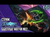 HEROES OF THE STORM игра от Blizzard. СТРИМ! Быстрые матчи вместе с JetPOD90, часть №2.
