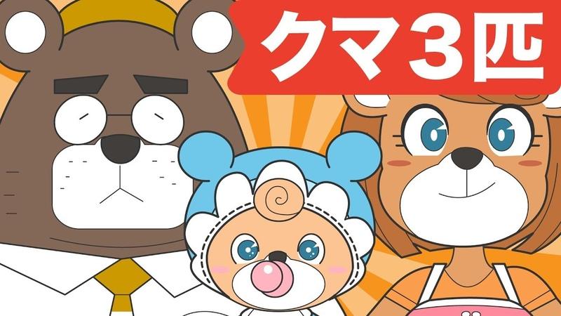 Japanese Children's Song - 童謡 - Three Bears - クマ 3匹