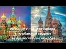 УЛУС ДЖУЧЧИ: два собора с тюрбанами выдают за православные покрова.№ 841