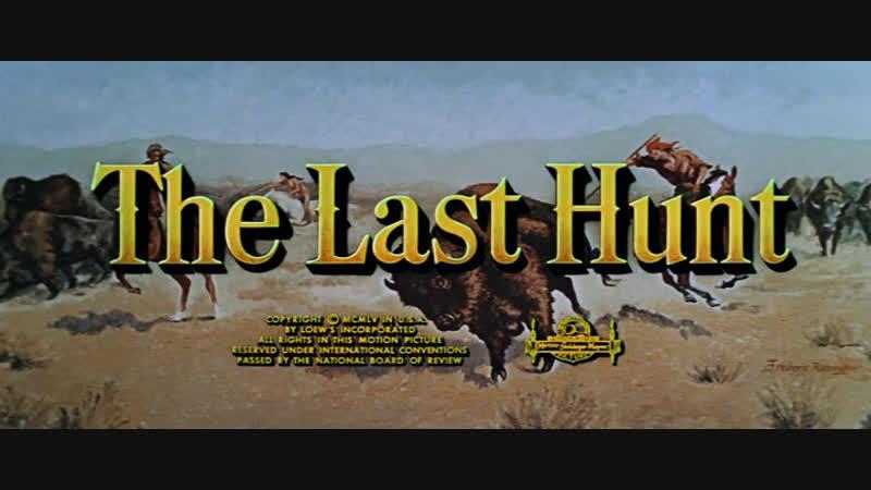 Последняя охота / The Last Hunt 1956