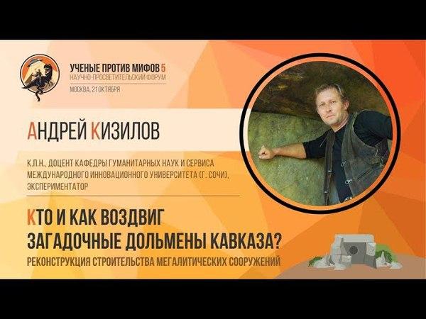 Кто воздвиг дольмены Кавказа? Андрей Кизилов. Ученые против мифов 5-6
