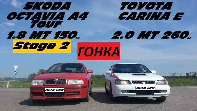 OCTAVIA A4 TOUR 1.8 T vs CARINA E . VAG или JDM Какая турбо школа быстрее