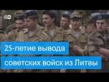 25-летие вывода советских войск из Литвы