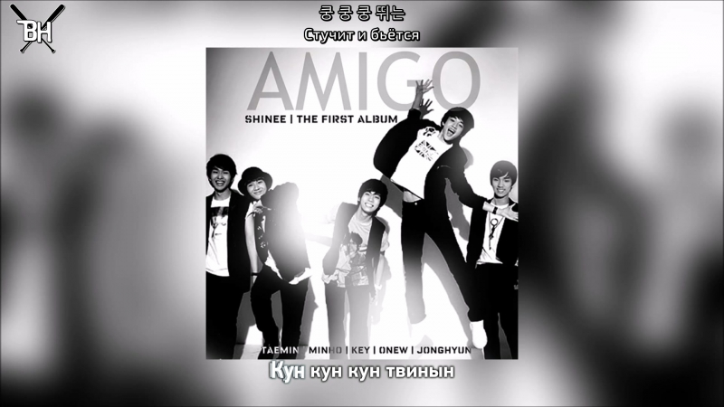 [KARAOKE] SHINee - Forever Or Never (рус. саб)