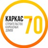 Строим каркасный дом в Томске!