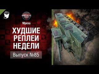 Захватчик недели - ХРН №85 - от Mpexa [World of Tanks]
