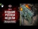 Захватчик недели - ХРН №85 - от Mpexa World of Tanks
