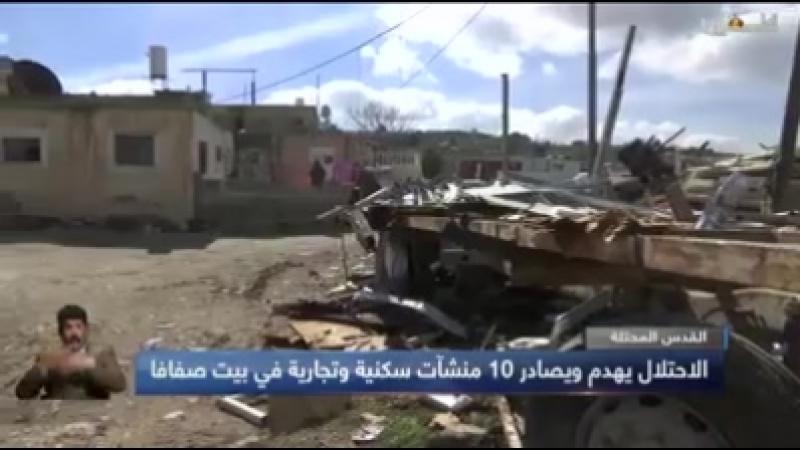 Jérusalem occupée L'occupation a détruit et confisqué 10 immeubles résidentiels et commerciaux dans à Beit Safaqa Reportage : Ch